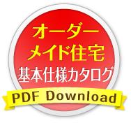 オーダーメイド住宅基本仕様カタログ PDFダウンロード