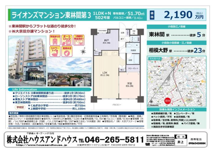 LAS-208686_(実需)LM東林間第3_502_横浜0618_1