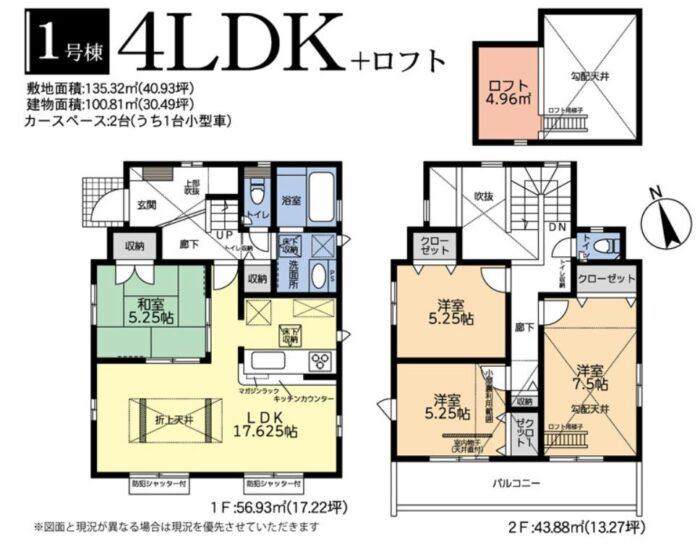 福田4280万円
