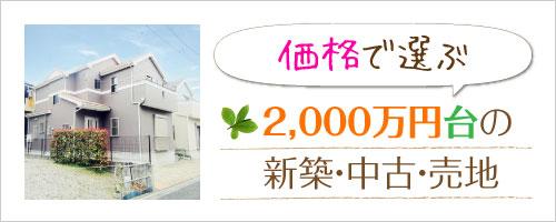 2000万円台特集
