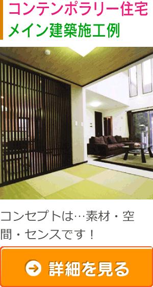 コンテンポラリー住宅 メイン建築施工例
